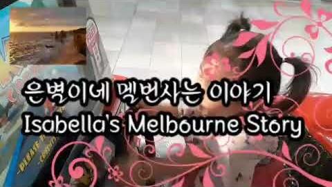 은별이네 멜번사는 이야기! Isabella's Melbourne story!
