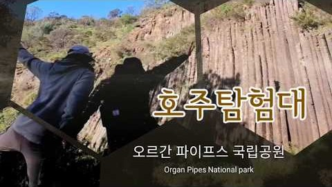 [호주탐험대] 멜버른여행 오르간 파이프스 국립공원에서 피크닉 즐기기 / Organ pipes National Park