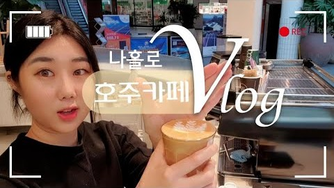 Au 멜번 카페 브이로그 ☕ 멜번 락다운 완화전 혼자 일하는 마지막 쉬프트 함께해요!! | 호주 바리스타 | 카페알바 | 카페로그