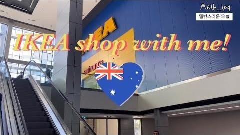 [Melb_log ep.4] 호주 멜번????????(내돈내산)이케아 쇼핑 같이가요????????Ikea shopping vlog/Melbourne/Australia
