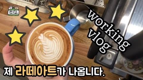[vlog] 멜번 카페 일하는 영상.