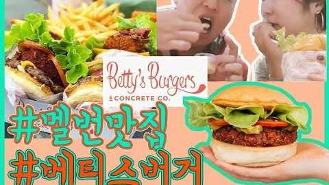 [멜번맛집] 베티스버거 | 레트로 버거집 | 호주 햄버거 | Betty's Burgers