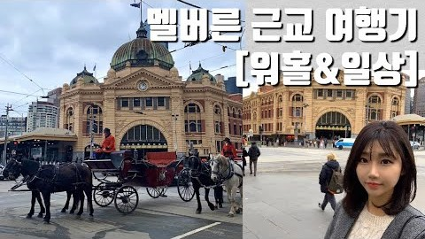 호주 멜버른 근교 여행기/호주워홀&일상, 꼭 가봐야할 명소!! Australia Melbourne Trip