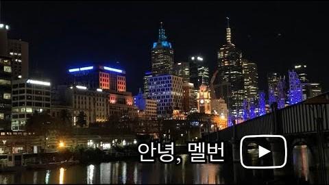7/1호주멜번에서 한국입국.내 심정