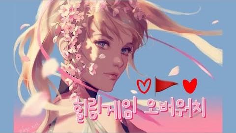 메르시 번식 깃발전 ] 부마님과 함께하는 멜번 깃발전 (Feat. 힐링????) | 자막 있음