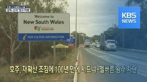 [코로나19 국제뉴스] 호주, 재확산 조짐에 100년 만에 시드니-멜버른 왕래 차단 / KBS뉴스(News)
