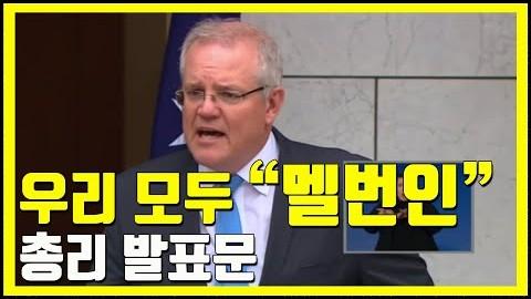 호주 총리 발표문 - 우리는 모두 '멜번인'입니다! / 호주뉴스