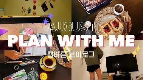 ENG | 멜버른 브이로그 ???????? Plan with me 8월 다이어리 꾸미기 & 해빗트래커 만들기 (feat. 타지생활 우울함 극복하기)