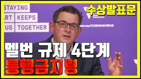 호주 멜번 규제 4단계 및 통행금지령 - 수상 발표문 / 호주뉴스