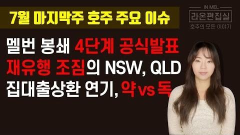 [7월 마지막주 호주뉴스] 멜번봉쇄 4단계 공식발표내용 / 코로나재유행의 조짐을 보이는 NSW, QLD / 집대출상환연기, 약vs독