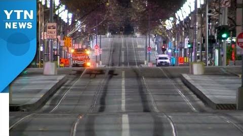 호주 멜버른, 코로나19 확산에 야간통행 금지령 / YTN