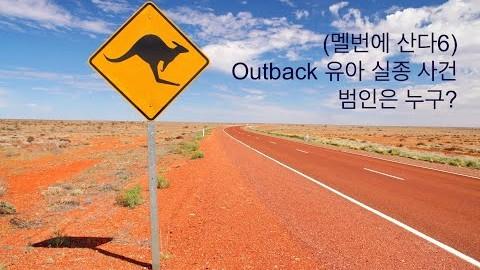 (멜번에 산다6) Outback 유아 실종 사건, 범인은 누구?