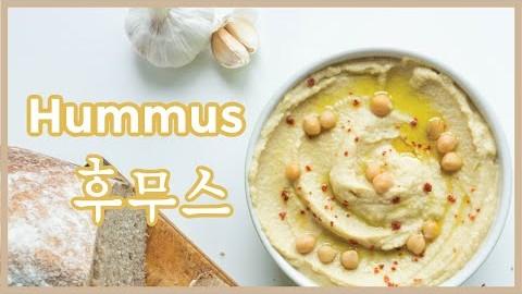 [호주멜버른일상] 초심플 병아리콩 후무스 레시피 Simple Chickpea Hummus recipe