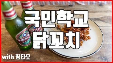 국민학교 닭꼬치 / 집에서 캠핑요리 / 멜버른 / 락다운 / KOREAN CHICKEN SKEWER