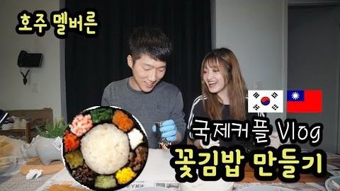 국제커플 / 호주 멜버른 / 꽃김밥 만들기