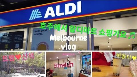 [멜번 브이로그] 호주 ALDI 마트에서 쇼핑해요!  Shopping in ALDI , 날씨좋은날 트램보며 산책하는 일상, 버블티, 밀크티, Bubble tea