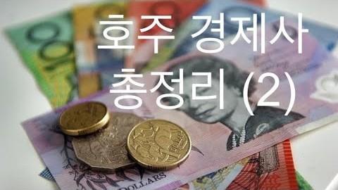 (멜번에 산다21) 호주 경제 역사 총정리 (2편)