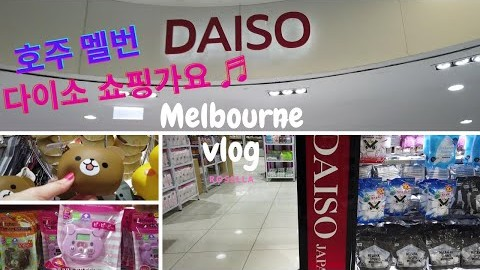 [Melbourne vlog] 호주 멜번 다이소 함께 가요! DAISO In Australia 장보기 브이로그, 다이소 쇼핑 추천템 澳洲大创百货