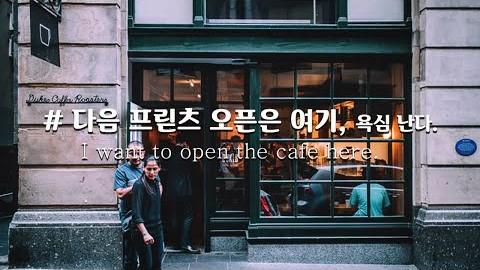 [ENG] 멜버른의 그 카페들은 어떻게 성공하게 됐을까? 뇌피셜입니다. [다양한 인종과 문화, 카페창업 어디에 해야할까?]