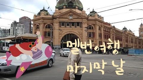 #멜번여행 마지막 날 #Melbourne Day 3 | 윤&영 브이로그