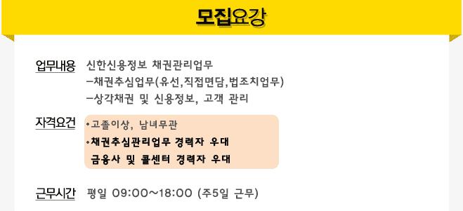 채권추심직원모집.png