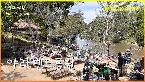[호주여행]멜버른의 숨겨진 아름다운 장소! 야라벤드공원(YarraBend Park, Melbourne, Australia)