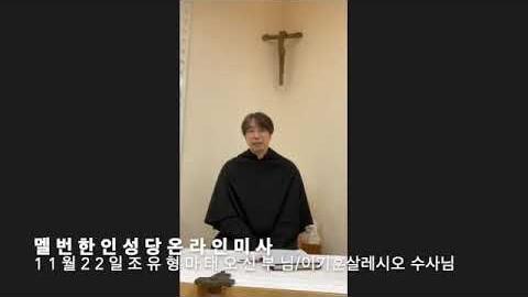 멜번한인성당 11월22일 온라인 주일미사
