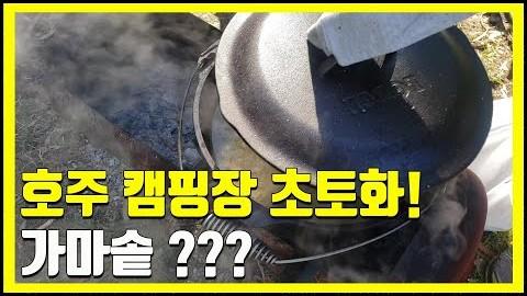 호주 멜번 캠핑장을 초토화 시킨 한국식 가마솥 요리!
