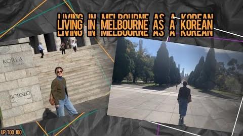 Contest_ Living in Melbourne as a Korean_멜버른에서 한국인으로 산다는 것