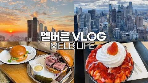 호주 직장인 브이로그 | 4월 브이로그 | 가을에 크리켓 하러 출근하는 삶 (feat. 멜버른 설빙 단골, MoVida, 홈파티)
