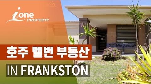 호주 멜버른 부동산 James Street, Frankston