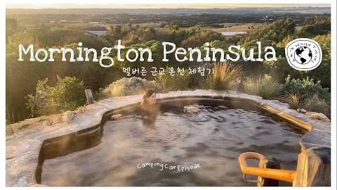 """""""이 시국 호주는"""" - Ep16.멜버른 근교 온천 체험기 Mornington Peninsula(멜버른 여행기 마지막)"""