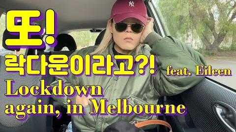 ENG) 멜번 락다운 VLOG   Lockdown in Melbourne