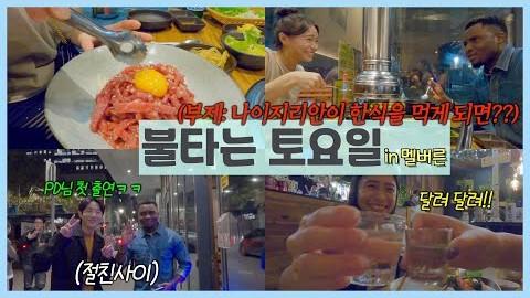 호주 워홀 브이로그)나이지리안 친구에게 한식을 먹여본다면?? +킹피쉬,연어,참치 회에 쏘주 까지!! (Feat.피디님 첫출연)