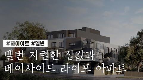 [1분 매물 소개] 멜번 저렴한 집값과 베이사이드 라이프 아파트