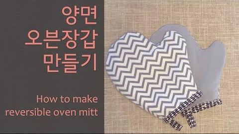 양면 오븐장갑 만들기 How to make reversible oven mitt