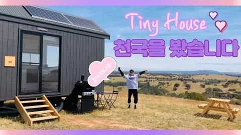 [호주일상-VLOG] | Tiny House Melbourne | 멜버른 타이니 하우스란? | 멜버른 타이니 하우스 휴가 리뷰 |  이곳이 바로 천국인가요? |