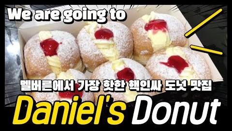 [호주일상-VLOG] 멜번 핵인싸 도넛 맛집 Daniel's Donut 리뷰 | 호주에서 주류 구매 하기 | 호주 와인리뷰 | 멜버른 맛집