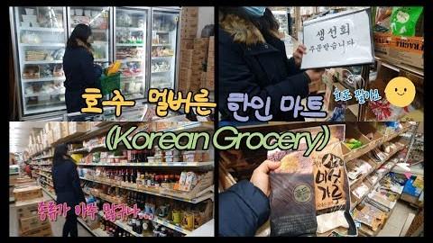 호주 멜버른 한인 마트 (Korean Grocery)
