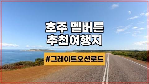 호주 멜버른 추천 여행지 / 그레이트 오션로드 / 멜번감성여행