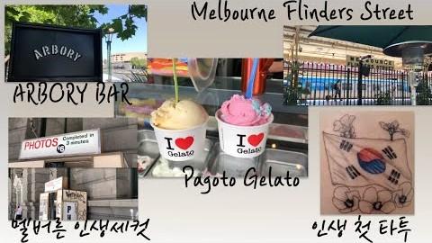 [호주일상-VLOG]   멜버른 인생 첫 타투   멜버른 씨티 나들이   ARBORY BAR   운동   PAGOTO 젤라또   멜버른판 인생 세컷  