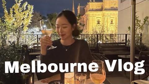 호주 유학생 자취일상 브이로그???????? 종강 했어요❣️| 자기소개 | 집에서 내려 마시는 커피 | 나의 산책 코스 | 멜버른 카페, 와인 바, 피자 집 | 라떼 아트 배우기