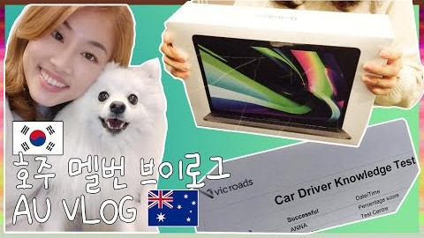 AU VLOG 호주 멜번 브이로그, 해외에서 운전 면허 따기, 나의 첫 맥북, 랜선 플린더스 스테이션 걷기