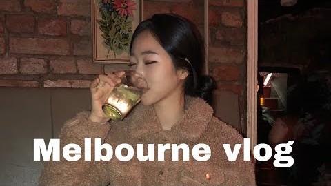 호주 멜버른 유학생 자취일상 브이로그???????? 술 냄새 나는 종강 후 일주일   캠버웰 선데이 마켓   영화 크루엘라   카페, 쌀국수, 와인바, 이탈리안 레스토랑, 한인술집