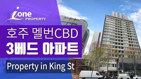 Property in Melbourne - King St :: 호주 멜번 CBD 중심지에 위치한 3베드 아파트