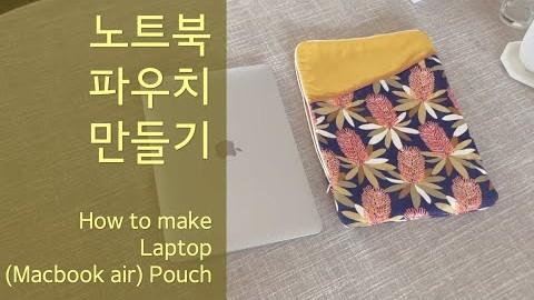 노트북 (맥북에어) 파우치 만들기 How to make laptop (MacBook Air) zipper pouch