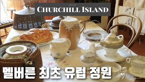 Churchill Island near Phillip Island 쳐칠 아일랜드 멜버른 Melbourne Australia travel guide #호주여행 필립 아일랜드