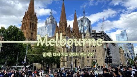 멜버른 가고싶다 :) 호주여행 멜버른 Melbourne (before covid).