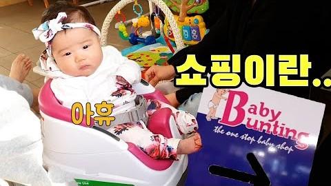 생후 3개월 아이의 첫 Flex~[호주 멜번 브이로그]
