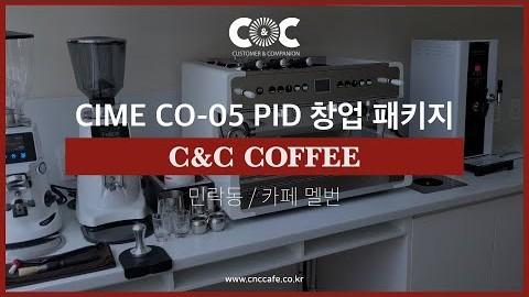 [씨앤씨커피] 민락동 디저트카페 멜번 CIME CO-05PID 창업 패키지